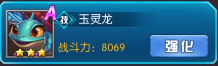 精灵龙.png